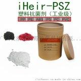 塑料抗菌劑 塑料抗菌助劑艾浩爾品質之選