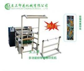 箱包带热转印机器