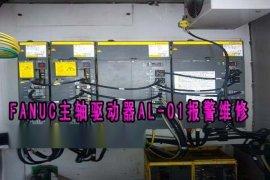 FANUC加工中心维修主轴驱动器, AL-01报**维修