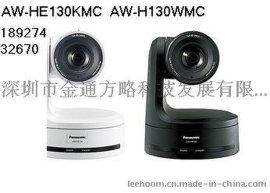 松下高清视频会议摄像机AW-HE130KMC