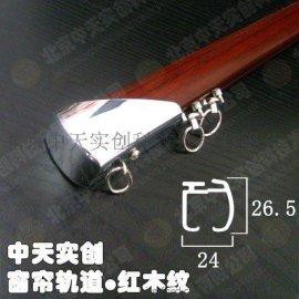 加厚窗帘轨道C-06型红木纹