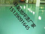 環氧樹脂平塗地坪漆kt010