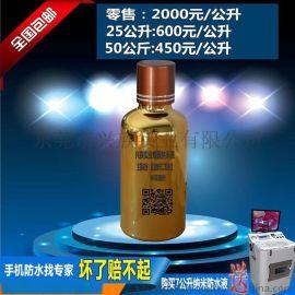 手机纳米液 防水纳米液 手机纳米防水镀膜