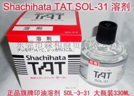 品番SOL-3-32 印油溶剂 Solvent 稀释剂 SOL-32 旗牌TAT溶剂