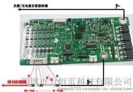 力恒页 电池保护板串口通信协议 7串动力电池保护板锂电池包,锂电池组管理系统,BMS管理系统