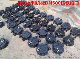 DN-200铸铁拍门