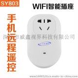 晟悦SY803智能插座 wifi插座 无线远程控制 手机遥控插座 威鑫视界智能家居研发生产厂家