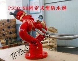 PS30-50 消防水炮