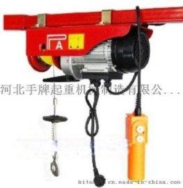 200公斤连体微型电动葫芦安装-运行式PA800电动葫芦纯铜丝
