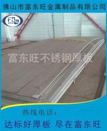 供应304 316L不锈钢热轧板 太钢 酒钢 特钢 按图加工 零售切割