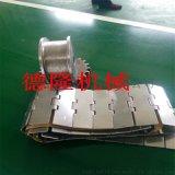 不锈钢链板清洗机输送平顶链板输送带传送带非标定制
