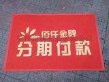 徐州睢宁广告地毯垫价格、睢宁广告地毯垫生产厂家、logo刻印