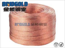 冷热缩电缆附件镀锡铜编织线 大电流铜编织线 金桥铜业铜编织线
