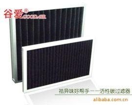 惠州谷爱厂家供应活性炭空气过滤器祛异味专用可定制非标活性碳滤网