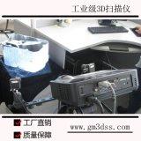 山東淄博傑模高精度白光拍照式三維掃瞄器3d人體掃瞄器