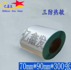 高级三防热敏纸 不干胶贴纸打印印刷 定做 批发 条形码二维码