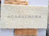芙蓉红文化石厂家|芙蓉红文化石价格|芙蓉红文化石产地