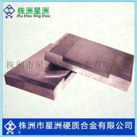 GT35钢结合金耐磨零件 钨钢合金板材 可定制异型非标件 耐材模