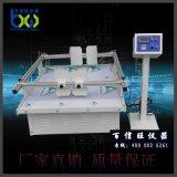 BXW-8001-2  模拟运输振动台