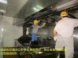 成都油烟管道清洗 成都抽油烟机清洗 成都大型厨房设备清洗