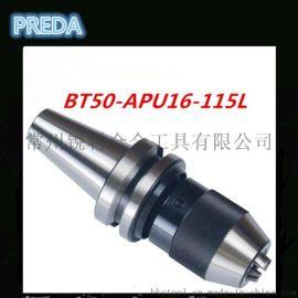 CNC 高精度高夹紧 钻夹头 BT50-APU16-115L 一体式数控刀柄