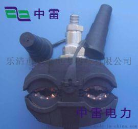火爆促銷HK3-95防火型絕緣穿刺線夾 電力金具 電纜分支器