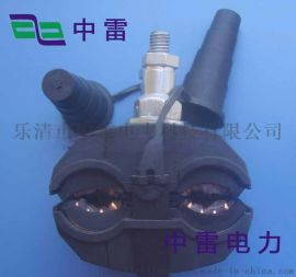 火爆促销HK3-95防火型绝缘穿刺线夹 电力金具 电缆分支器