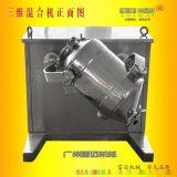 SBH-100三維運動式混合機/廣州混合機專業廠家