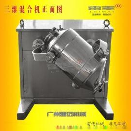 SBH-100三维运动式混合机/广州混合机专业厂家