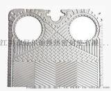 優良品質 冷凝器墊圈JWSP26 NBR橡膠墊