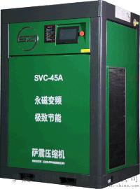 萨震永磁变频螺杆空压机SVC55kw-160kw