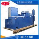 上海1吨电振动试验台 汽车管路脉冲振动试验台 高频振动试验台
