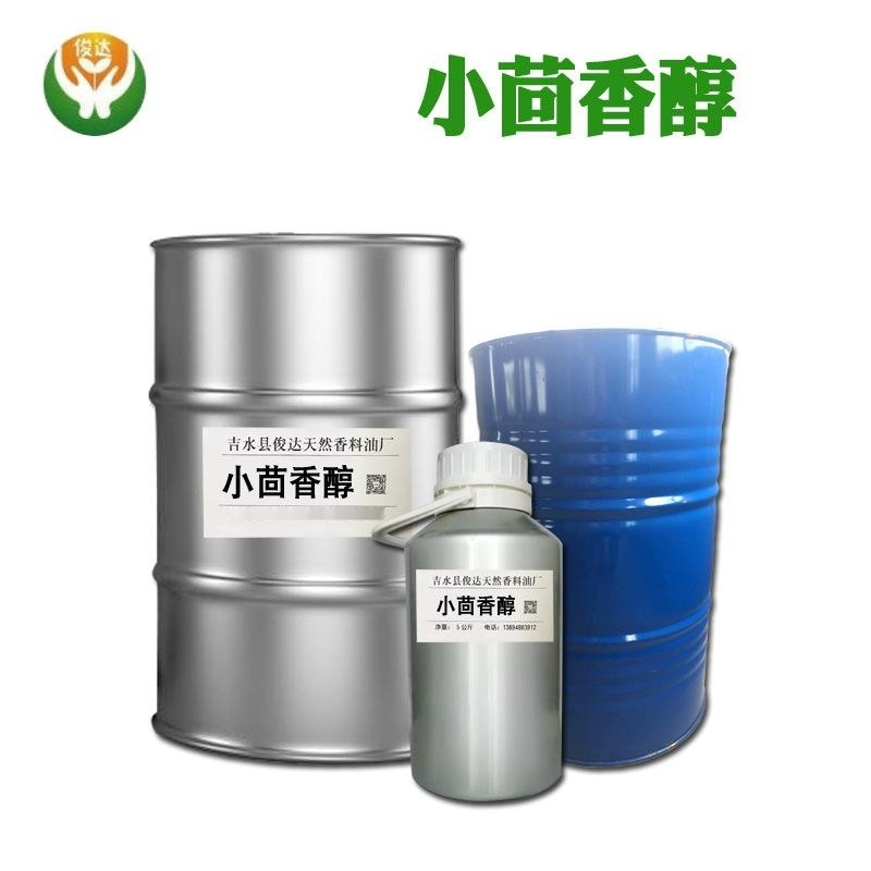 供應天然植物 小茴香醇  葑醇96%CAS1632-73-1 日化原料