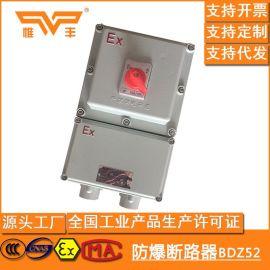 供应优质惟丰BDZ系列防爆自动空气断路器定做防爆自动空气短路器