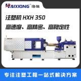一次性餐盒/ 食具/飯盒臥式注塑機  HXH350