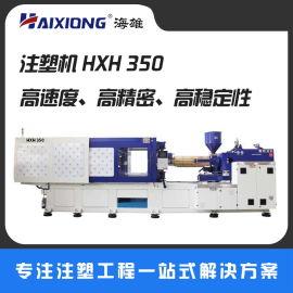 一次性餐盒/ 餐具/饭盒卧式注塑机  HXH350