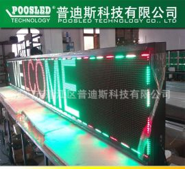 普迪斯科技显示屏p10双色半户外led显示牌 半户外led走字屏
