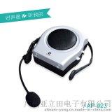 爆款!!批发 零售 ALTEAM 我听-AP-923 大功率 扩音器 教师 导游 专用音乐播放器 腰挂式 便携式音箱 一件代发