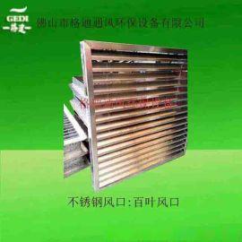 不锈钢风口百叶风口厂家直销价格批发