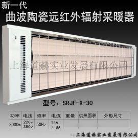九源 SRJF-30 辐射式电热器 电热幕