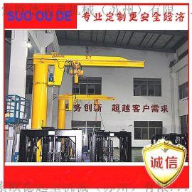 厂价直销上海杭州苏州宁波悬臂吊,手动悬臂吊,电动旋臂吊
