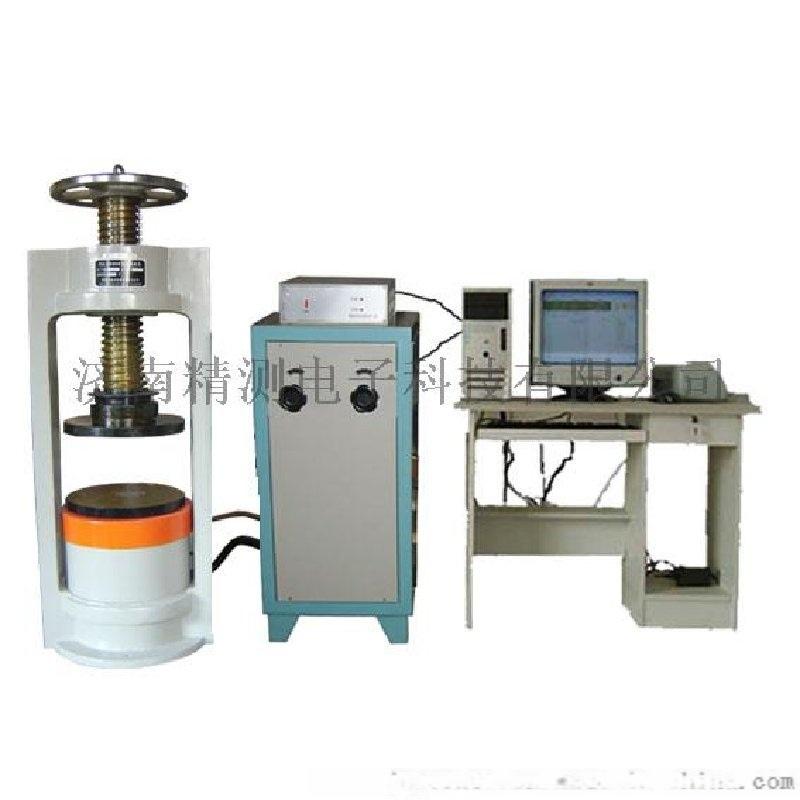 电脑控制恒应力抗压抗折试验机