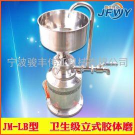 JML不锈钢食品卫生级立式胶体磨机