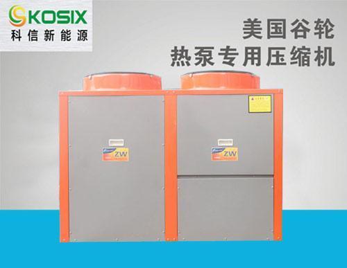 茂名科信空气能热水器5匹10匹15匹