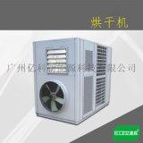 云南烘干燕窝虫草烘干中药材烘干热泵烘干机设备