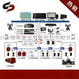 矿用无线通信系统 井下通信系统 无线通讯 KT158煤矿WIFI通信系统