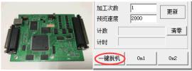 优尔数控振镜焊接软件