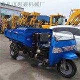 惠鑫專供農用自卸式柴油三輪車經銷商