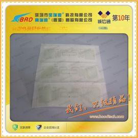 辽宁省数字图书馆 RFID防伪电子标签生产厂家
