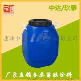 惠州中达镀铝膜水性涂料 热转印涂料 PET膜离型剂批发